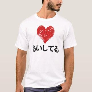 Aishiteru - I Love You T-Shirt
