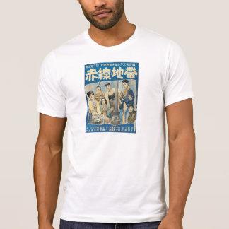 Akasen Chitai T-Shirt
