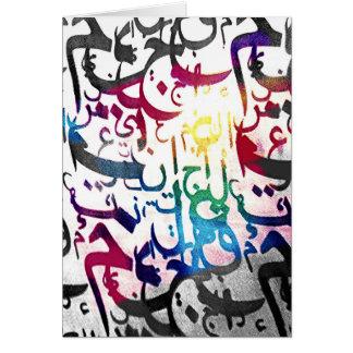 Al Arabia Waahid Collection Card