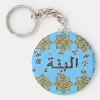 Aleena Alina arabic names Key Ring