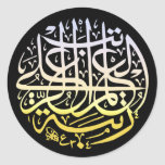 Alhamdulillah Islam Muslim Calligraphy Round Sticker