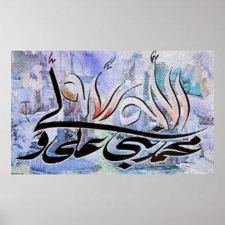 Aliun Waliullah Islamic Poster