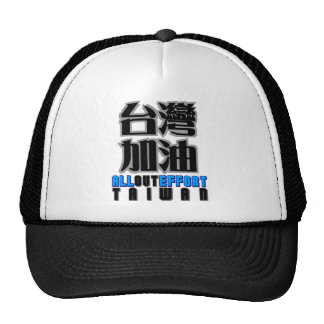 all out effort for Taiwan , I love Taiwan Hat