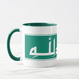 All Praise to Allah, Road Sign, Brunei Mug