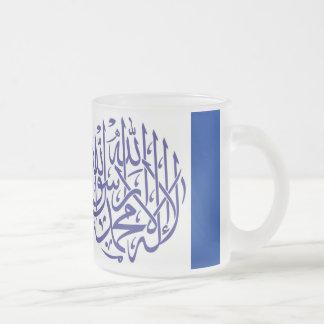 Allah Alhamdulillah Islam Muslim Calligraphy Frosted Glass Mug