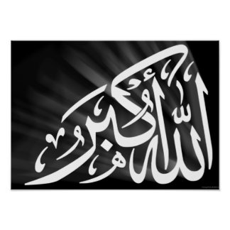 Allah-O-Akbar Calligraphy White Light Islamic Art Poster