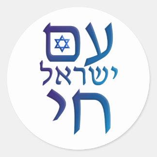 am Yisrael Chai Classic Round Sticker