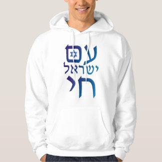 am Yisrael Chai Hoodie