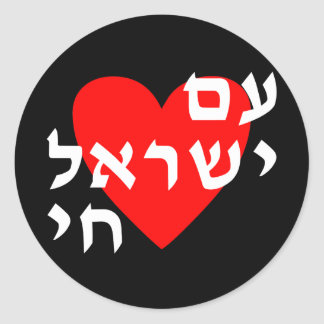Am Yisrael Chai Round Sticker