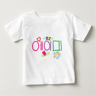Amy (in Korean) Baby T-Shirt