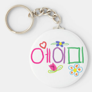 Amy (in Korean) Key Ring