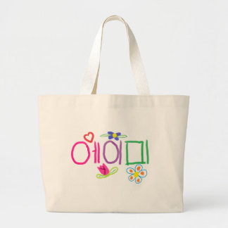 Amy (in Korean) Large Tote Bag
