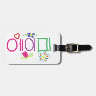 Amy (in Korean) Luggage Tag