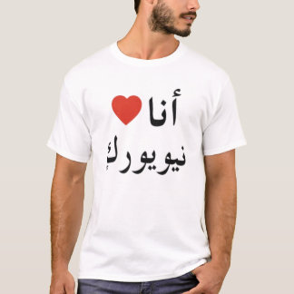 Ana QALB New York T-Shirt