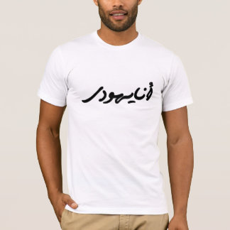 Ana Yehudi/I am a Jew Arabic t-shirt