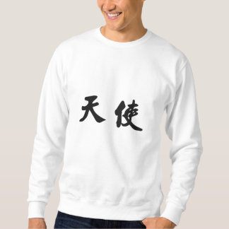 Angel (H) Chinese Calligraphy Design 2 Embroidered Sweatshirt