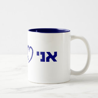 ani ohevet yisrael Two-Tone coffee mug