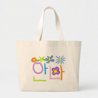 Anna Large Tote Bag