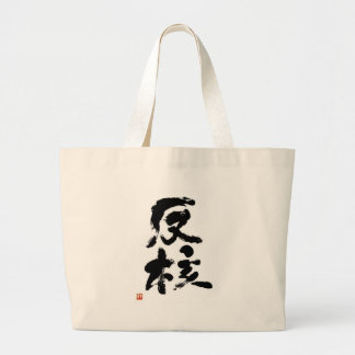 Anti-nuclear calligraphy Chinese character book Do Jumbo Tote Bag