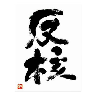 Anti-nuclear calligraphy Chinese character book Postcard