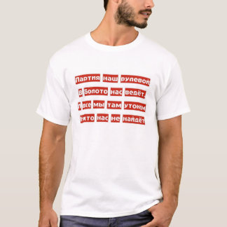Anti-Soviet Russian Poem T-Shirt