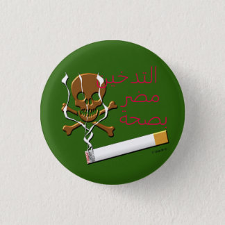 anti-tobacco smoke den swipes in 3 cm round badge
