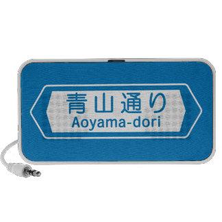 Aoyama-dori, Tokyo Street Sign Portable Speaker