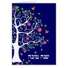 Apple Tree Hebrew Rosh Hashanah Greeting Card