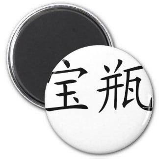 Aquarius Chinese Symbol 6 Cm Round Magnet