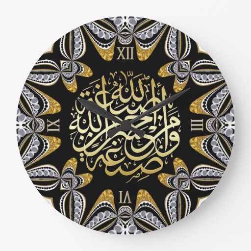 Arabesque Love Blessings Calligraphy Wall Clock