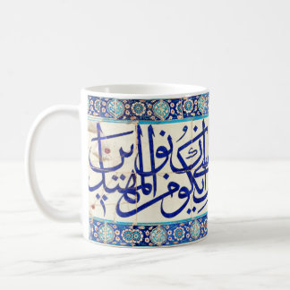Arabic calligraphy coffee mug