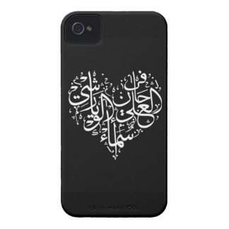Arabic calligraphy heart iphone 4 iPhone 4 cases