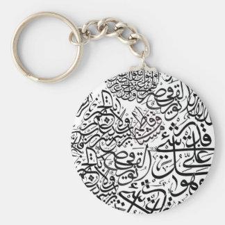 Arabic Calligraphy Key Ring