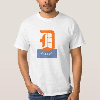 Arabic Detroit T-Shirt