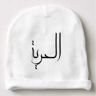 Arabic Freedom hat Baby Beanie