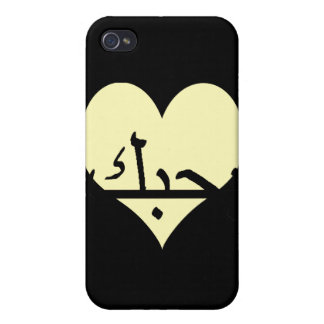 Arabic I Love You Yellow Heart.png iPhone 4 Covers