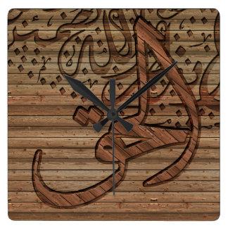 Arabic Islamic Calligraphy, wood effect Square Wall Clock
