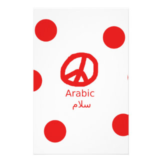 Arabic Language And Peace Symbol Design Stationery