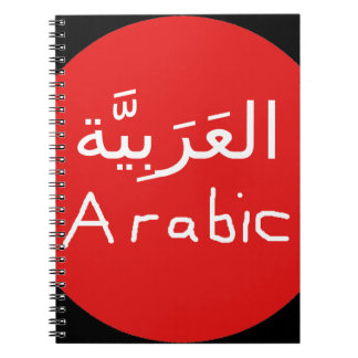 Arabic Language Basic Design Notebook