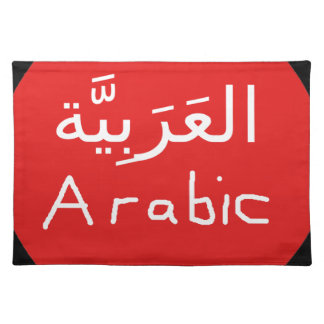 Arabic Language Basic Design Placemat