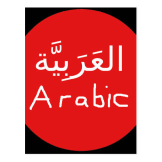 Arabic Language Basic Design Postcard