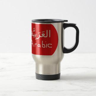 Arabic Language Basic Design Travel Mug