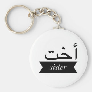Arabic Name key chain cards shirts hats mug