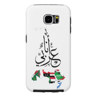 arabic samsung galaxy s6 cases