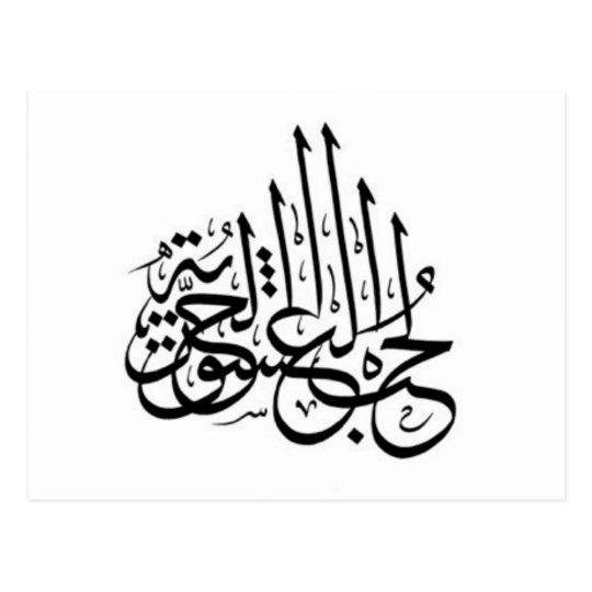 Arabic Tattoo Love Passion Freedom Postcard Zazzle