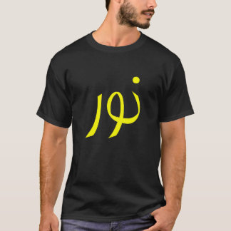 Arabic writing nour noor light calligraphy yellow T-Shirt