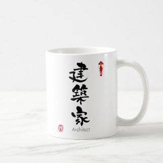 Architect KANJI(Chinese Characters) Coffee Mug