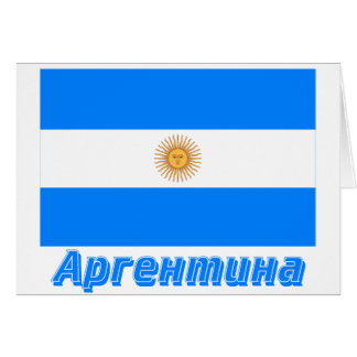 Argentina Flag with name in Russian Card