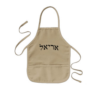 Ariel - Hebrew Block Lettering Kids Apron