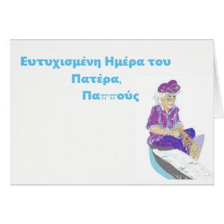 Artworksby_Sarr752 Card